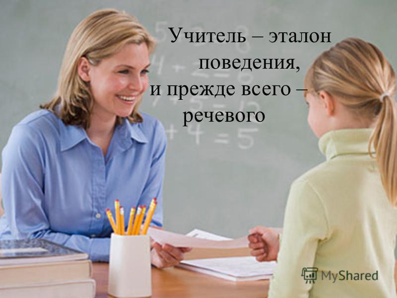 Учитель – эталон поведения, и прежде всего – речевого