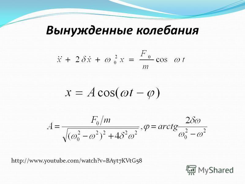 Вынужденные колебания http://www.youtube.com/watch?v=BAyt7KVtG58