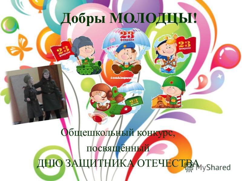 Добры МОЛОДЦЫ! Общешкольный конкурс, посвящённый ДНЮ ЗАЩИТНИКА ОТЕЧЕСТВА