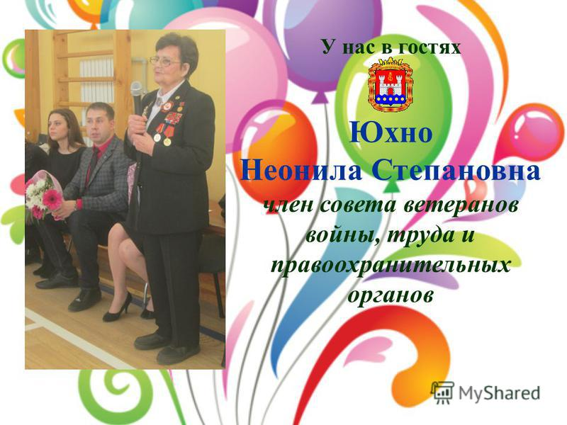 У нас в гостях Юхно Неонила Степановна член совета ветеранов войны, труда и правоохранительных органов
