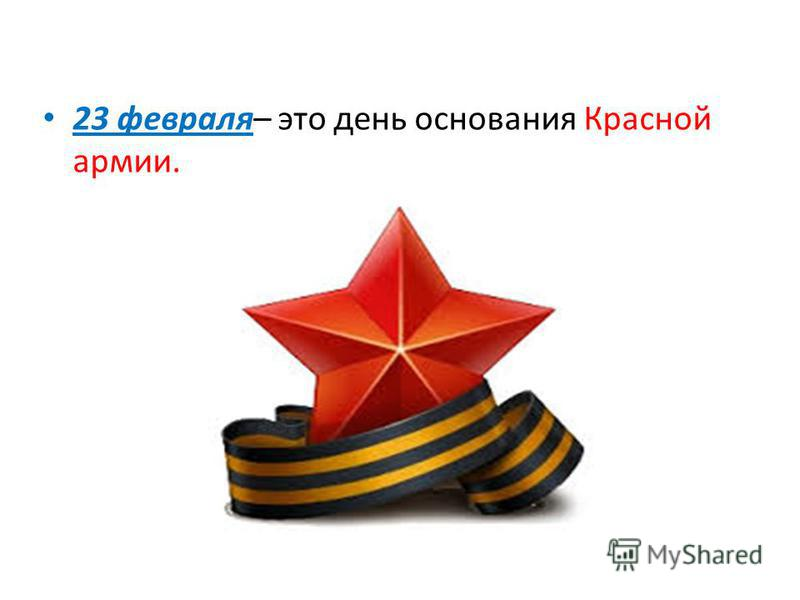 23 февраля– это день основания Красной армии.