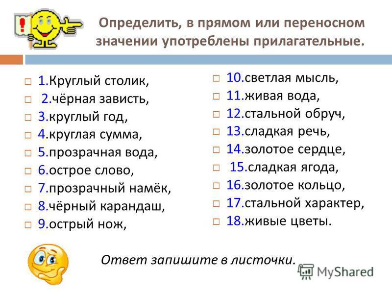 Определить, в прямом или переносном значении употреблены прилагательные. 1. Круглый столик, 2. чёрна я зависть, 3. круглый год, 4. кругла я сумма, 5. прозрачна я вода, 6. острон слово, 7. прозрачный намёк, 8. чёрный карандаш, 9. острый нож, Ответ зап
