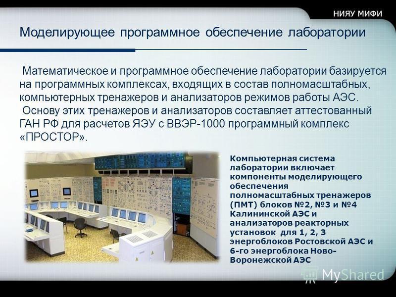 Компьютерная система лаборатории включает компоненты моделирующего обеспечения полномасштабных тренажеров (ПМТ) блоков 2, 3 и 4 Калининской АЭС и анализаторов реакторных установок для 1, 2, 3 энергоблоков Ростовской АЭС и 6-го энергоблока Ново- Ворон