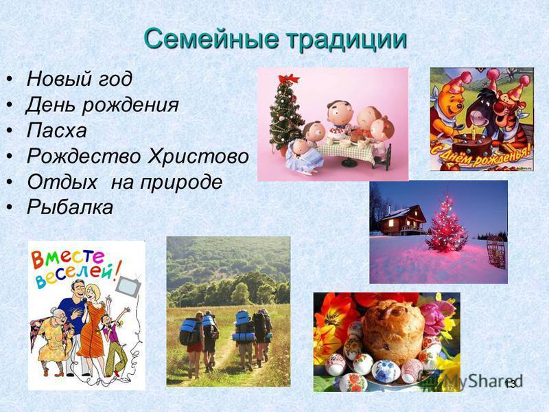 13 Семейные традиции Новый год День рождения Пасха Рождество Христово Отдых на природе Рыбалка
