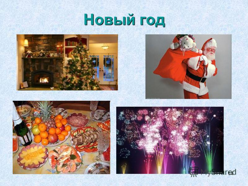 14 Новый год