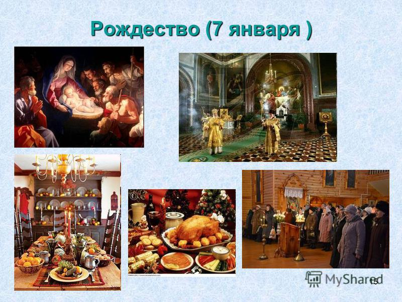 15 Рождество (7 января )