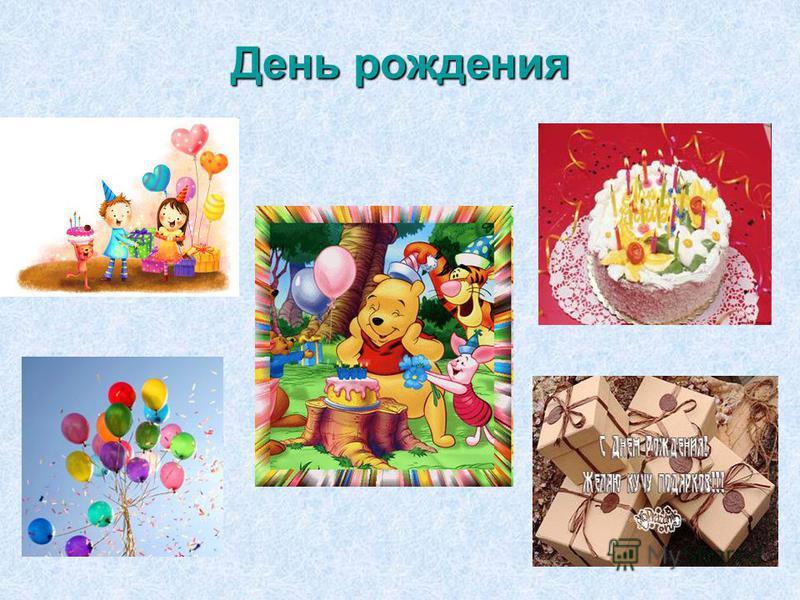 17 День рождения