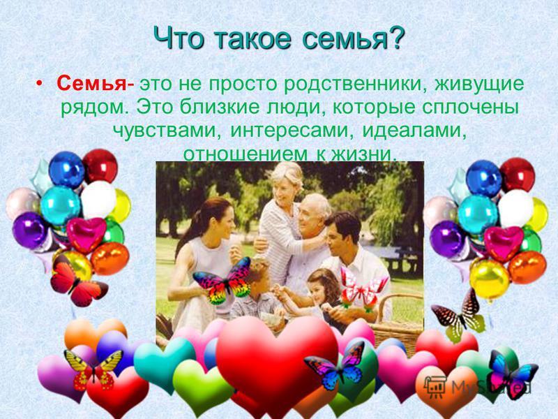4 Что такое семья? Семья- это не просто родственники, живущие рядом. Это близкие люди, которые сплочены чувствами, интересами, идеалами, отношением к жизни.