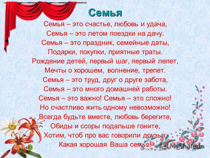 5 Семья Семья – это счастье, любовь и удача, Семья – это летом поездки на дачу. Семья – это праздник, семейные даты, Подарки, покупки, приятные траты. Рождение детей, первый шаг, первый лепет, Мечты о хорошем, волнение, трепет. Семья – это труд, друг