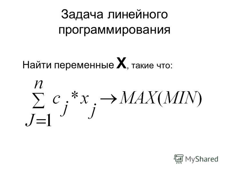 Задача линейного программирования Найти переменные Х, такие что: