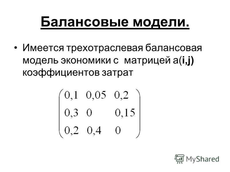 Балансовые модели. Имеется трехотраслевая балансовая модель экономики с матрицей a(i,j) коэффициентов затрат