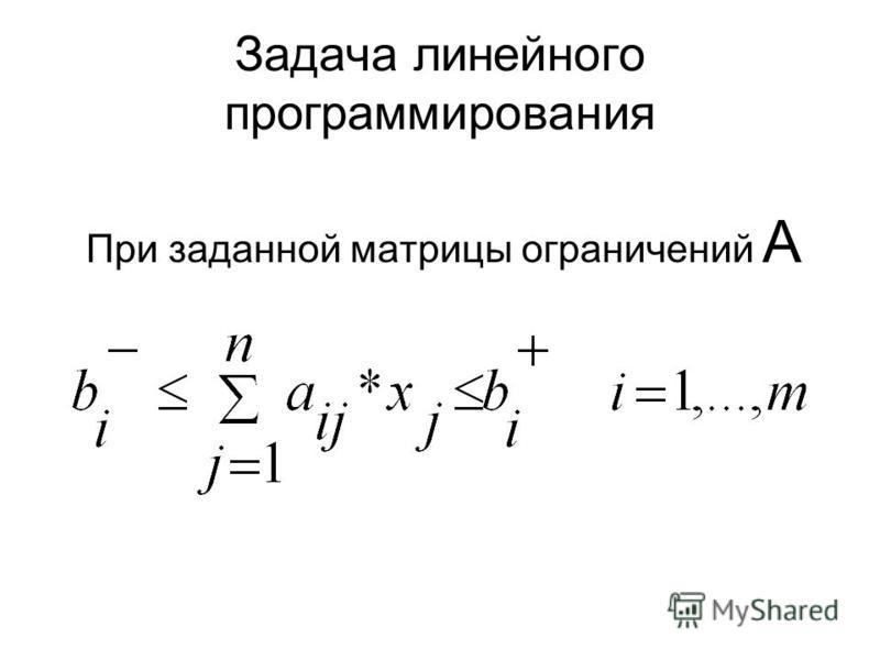 Задача линейного программирования При заданной матрицы ограничений А
