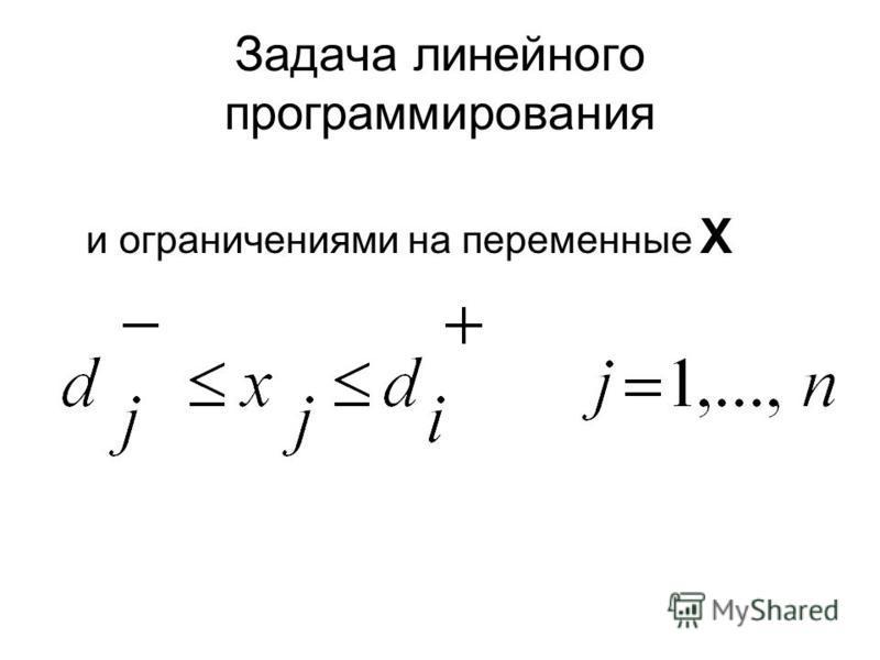 Задача линейного программирования и ограничениями на переменные Х
