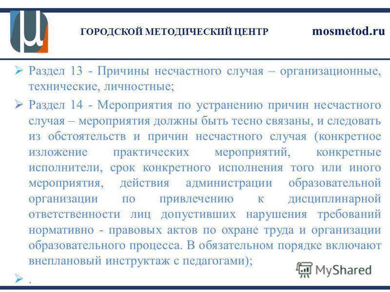 ГОРОДСКОЙ МЕТОДИЧЕСКИЙ ЦЕНТР mosmetod.ru Раздел 13 - Причины несчастного случая – организационные, технические, личностные; Раздел 14 - Мероприятия по устранению причин несчастного случая – мероприятия должны быть тесно связаны, и следовать из обстоя