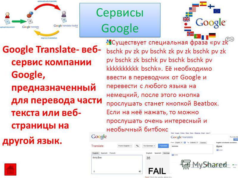 Google Translate- веб- сервис компании Google, предназначенный для перевода части текста или веб- страницы на другой язык. Сервисы Google Существует специальная фраза «pv zk bschk pv zk pv bschk zk pv zk bschk pv zk pv bschk zk bschk pv bschk bschk p