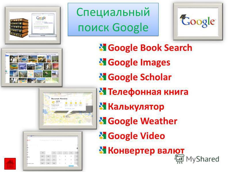 Google Book Search Google Images Google Scholar Телефонная книга Калькулятор Google Weather Google Video Конвертер валют Специальный поиск Google