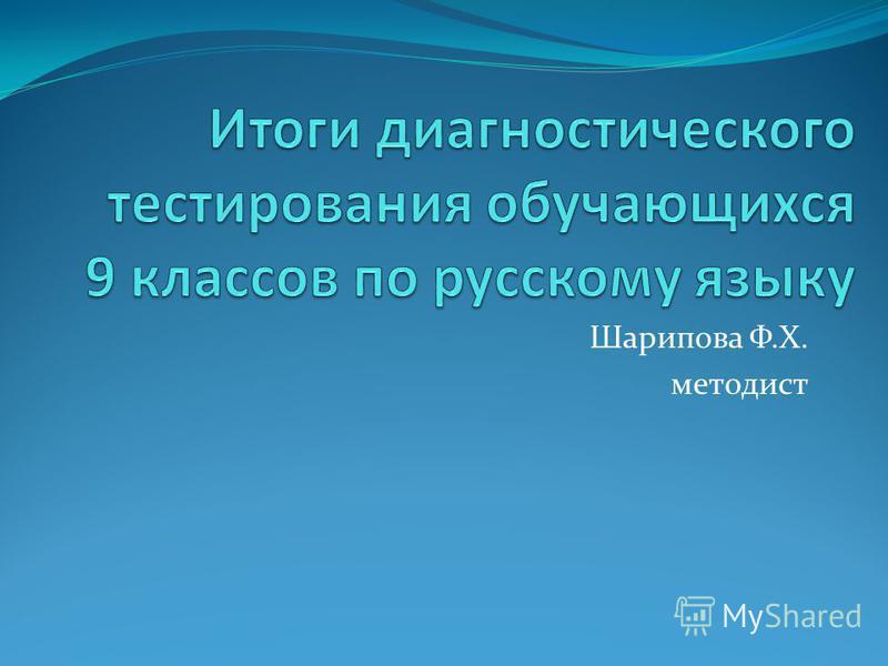 Шарипова Ф.Х. методист