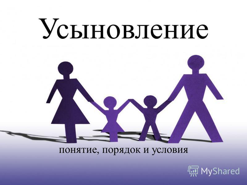 Усыновление понятие, порядок и условия