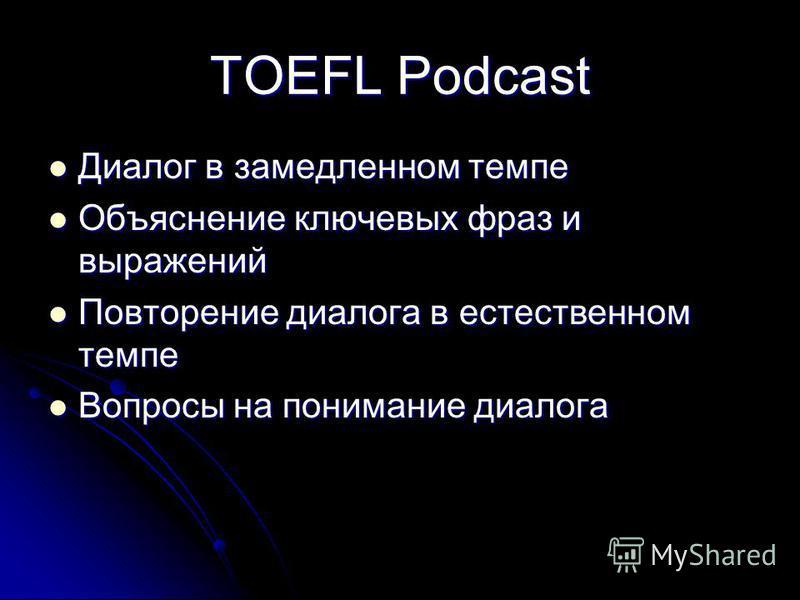 TOEFL Podcast Диалог в замедленном темпе Диалог в замедленном темпе Объяснение ключевых фраз и выражений Объяснение ключевых фраз и выражений Повторение диалога в естественном темпе Повторение диалога в естественном темпе Вопросы на понимание диалога