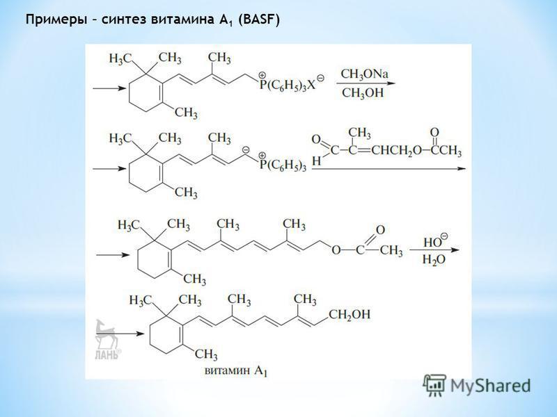 Примеры – синтез витамина А 1 (BASF)