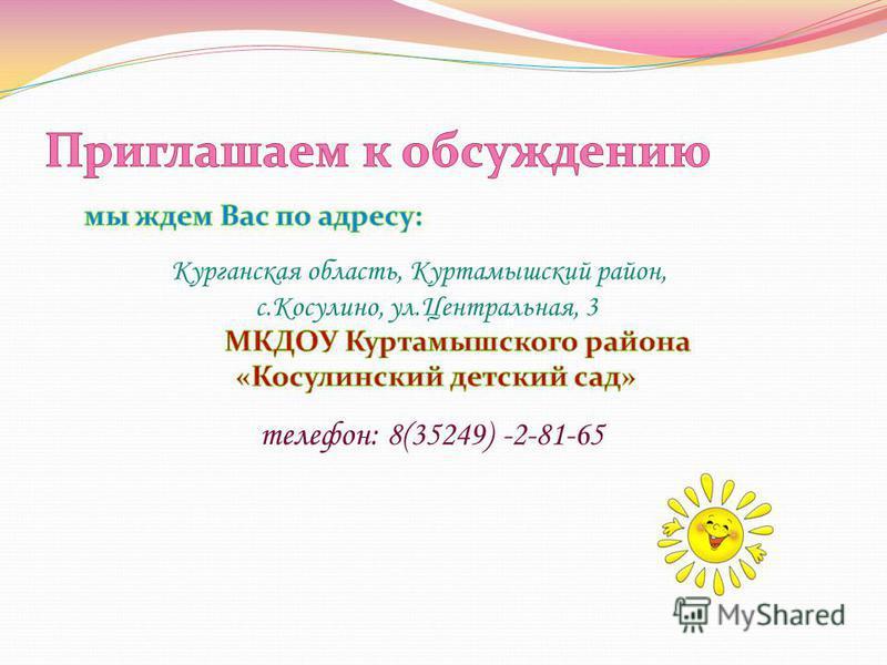 Курганская область, Куртамышский район, с.Косулино, ул.Центральная, 3 телефон: 8(35249) -2-81-65