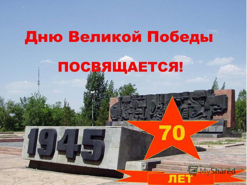 70 Дню Великой Победы ПОСВЯЩАЕТСЯ! ЛЕТ