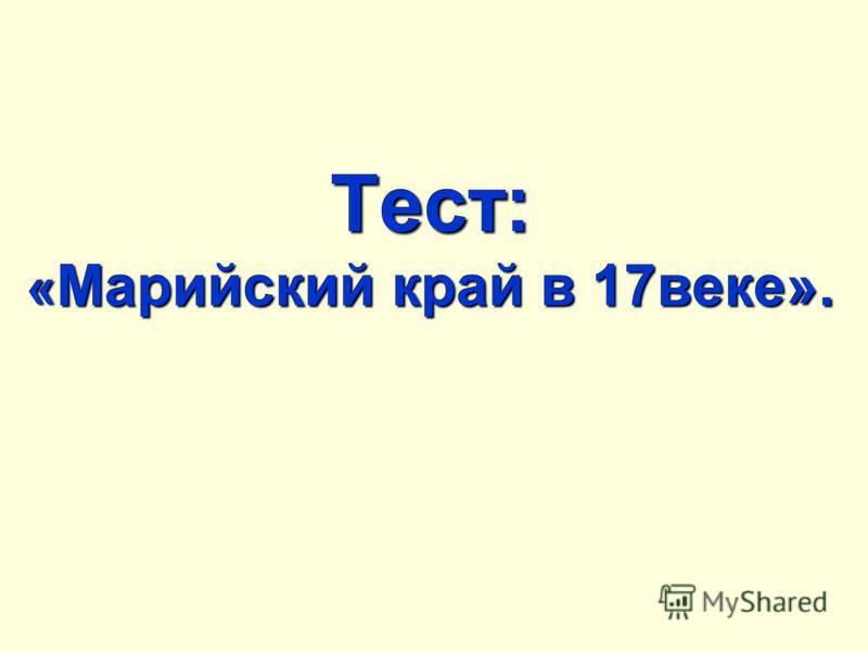 Тест: « Марийский край в 17веке».