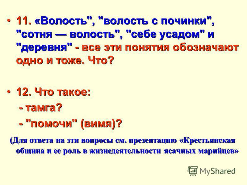 11. «Волость