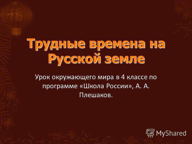 Урок окружающего мира в 4 классе по программе «Школа России», А. А. Плешаков.