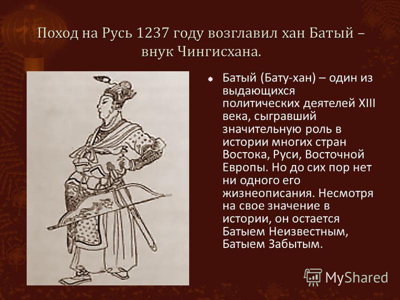 Батый (Бату-хан) – один из выдающихся политических деятелей XIII века, сыгравший значительную роль в истории многих стран Востока, Руси, Восточной Европы. Но до сих пор нет ни одного его жизнеописания. Несмотря на свое значение в истории, он остается