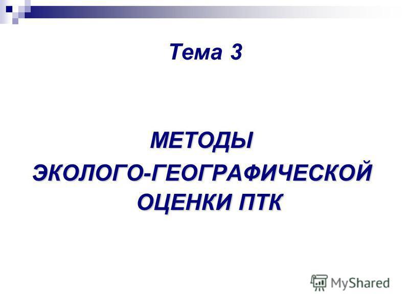 Тема 3 МЕТОДЫ ЭКОЛОГО-ГЕОГРАФИЧЕСКОЙ ОЦЕНКИ ПТК