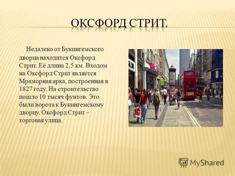 Лондон является столицей Великобритании. Население Лондона 62,698,367. В Лондоне много достопримечательностей: Британский музей, лондонский Тауэр, Вестминстерское аббатство, London Eye, Биг Бен, Букингемский дворец, тауэрский мост, Вестминстерское аб