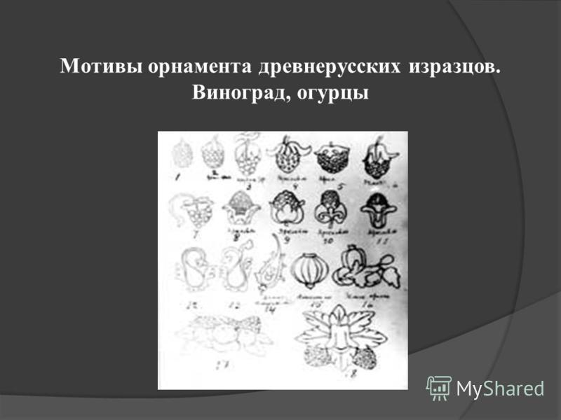 Мотивы орнамента древнерусских изразцов. Виноград, огурцы