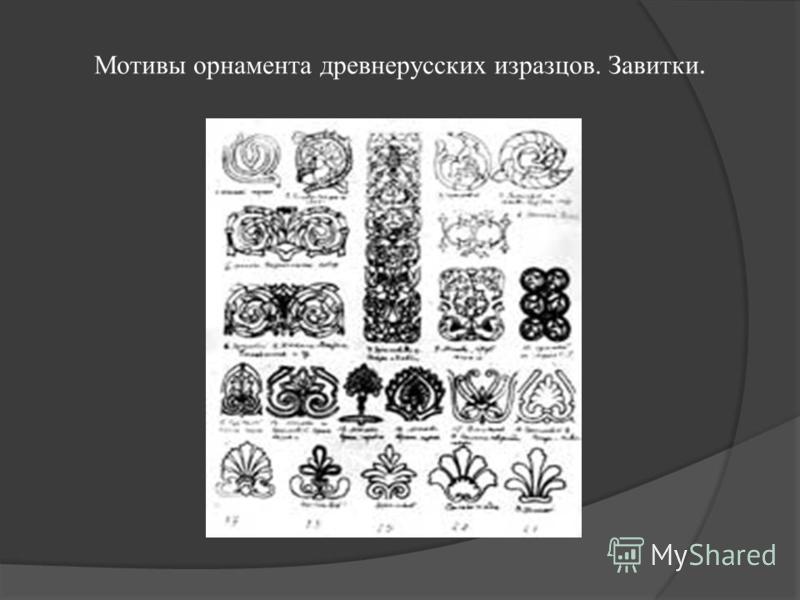 Мотивы орнамента древнерусских изразцов. Завитки.