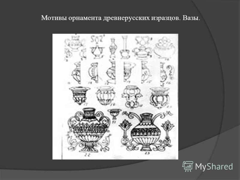Мотивы орнамента древнерусских изразцов. Вазы.