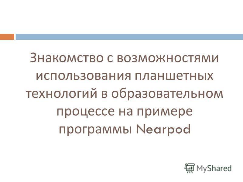 Знакомство с возможностями использования планшетных технологий в образовательном процессе на примере программы Nearpod
