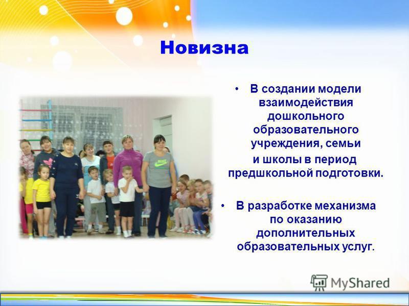 http://linda6035.ucoz.ru/ Новизна В создании модели взаимодействия дошкольного образовательного учреждения, семьи и школы в период предшкольной подготовки. В разработке механизма по оказанию дополнительных образовательных услуг.