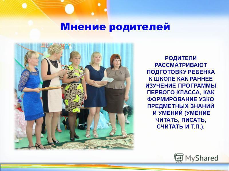 http://linda6035.ucoz.ru/ РОДИТЕЛИ РАССМАТРИВАЮТ ПОДГОТОВКУ РЕБЕНКА К ШКОЛЕ КАК РАННЕЕ ИЗУЧЕНИЕ ПРОГРАММЫ ПЕРВОГО КЛАССА, КАК ФОРМИРОВАНИЕ УЗКО ПРЕДМЕТНЫХ ЗНАНИЙ И УМЕНИЙ (УМЕНИЕ ЧИТАТЬ, ПИСАТЬ, СЧИТАТЬ И Т.П.). Мнение родителей