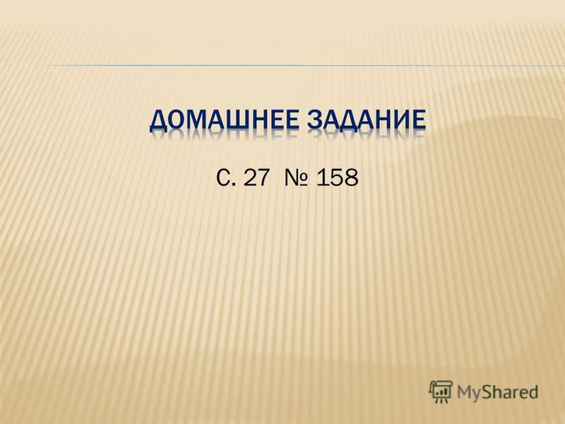 С. 27 158