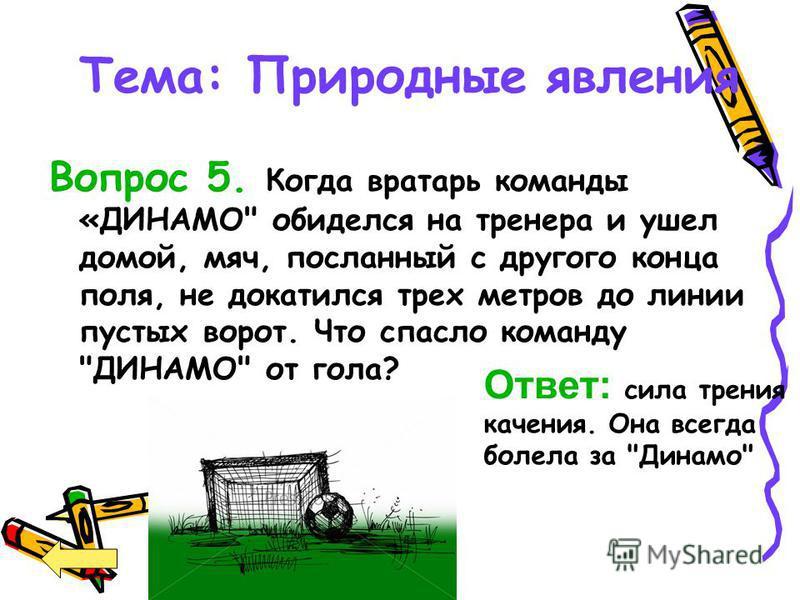 Тема: Природные явления Вопрос 5. Когда вратарь команды «ДИНАМО