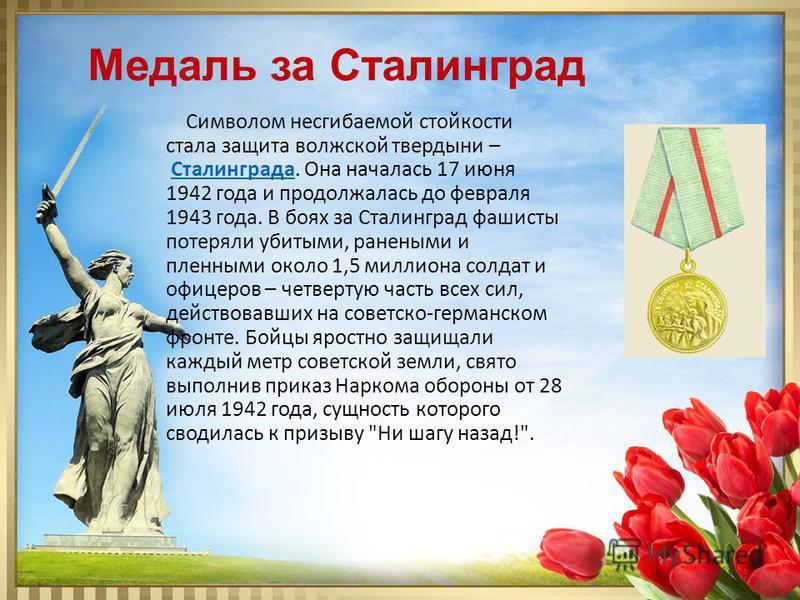 Символом несгибаемой стойкости стала защита волжской твердыни – Сталинграда. Она началась 17 июня 1942 года и продолжалась до февраля 1943 года. В боях за Сталинград фашисты потеряли убитыми, ранеными и пленными около 1,5 миллиона солдат и офицеров –