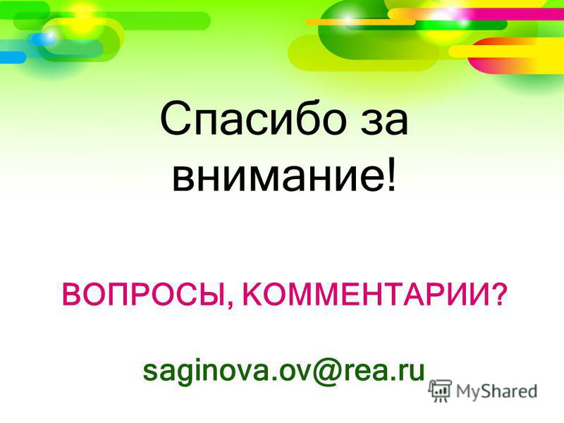 ВОПРОСЫ, КОММЕНТАРИИ? saginova.ov@rea.ru Спасибо за внимание!