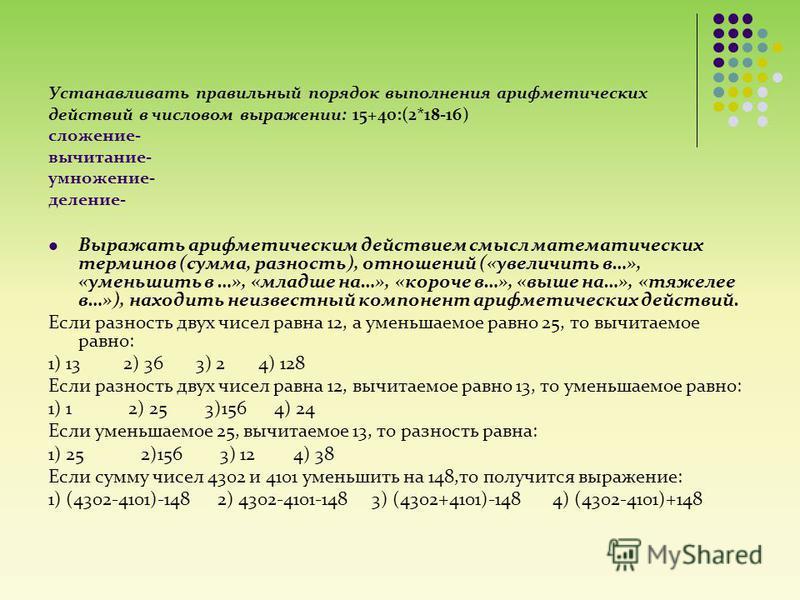 Устанавливать правильный порядок выполнения арифметических действий в числовом выражении: 15+40:(2*18-16) сложение- вычитание- умножение- деление- Выражать арифметическим действием смысл математических терминов (сумма, разность), отношений («увеличит