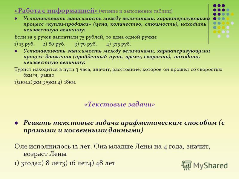 «Работа с информацией» (чтение и заполнение таблиц) Устанавливать зависимость между величинами, характеризующими процесс «купли-продажи» (цена, количество, стоимость), находить неизвестную величину: Если за 5 ручек заплатили 75 рублей, то цена одной