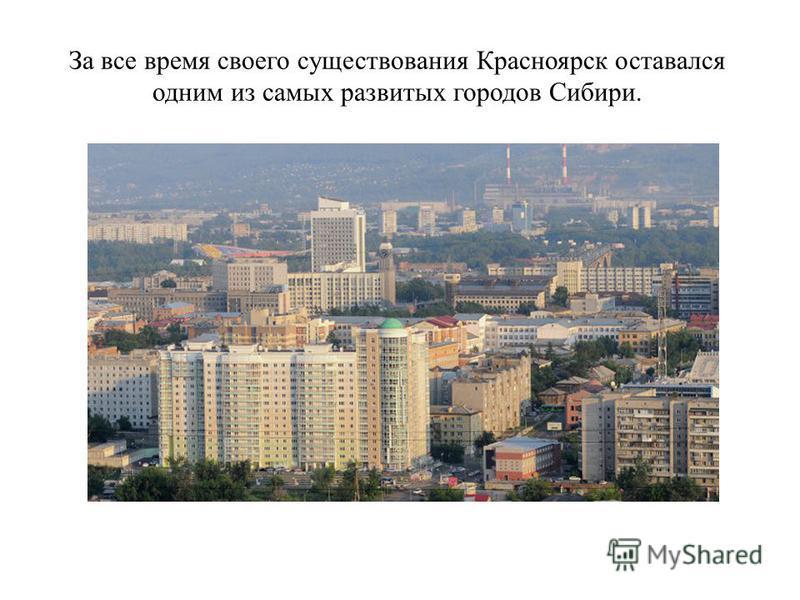 За все время своего существования Красноярск оставался одним из самых развитых городов Сибири.