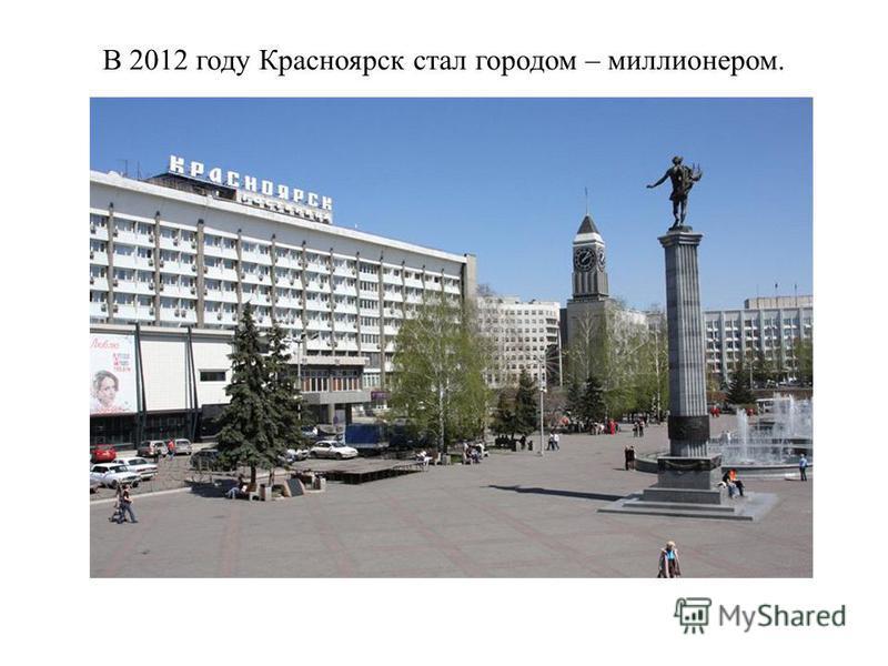 В 2012 году Красноярск стал городом – миллионером.