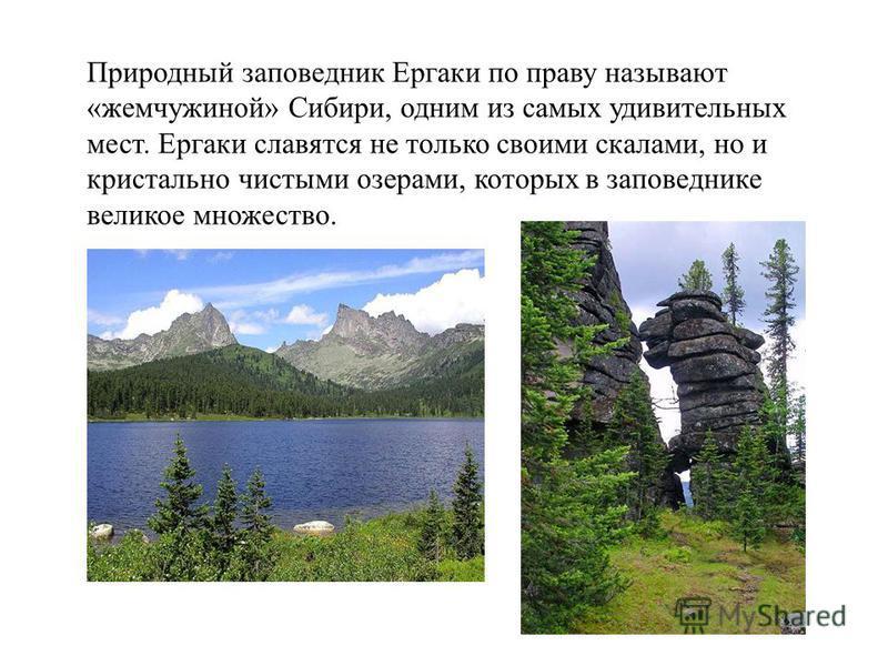 Природный заповедник Ергаки по праву называют «жемчужиной» Сибири, одним из самых удивительных мест. Ергаки славятся не только своими скалами, но и кристально чистыми озерами, которых в заповеднике великое множество.