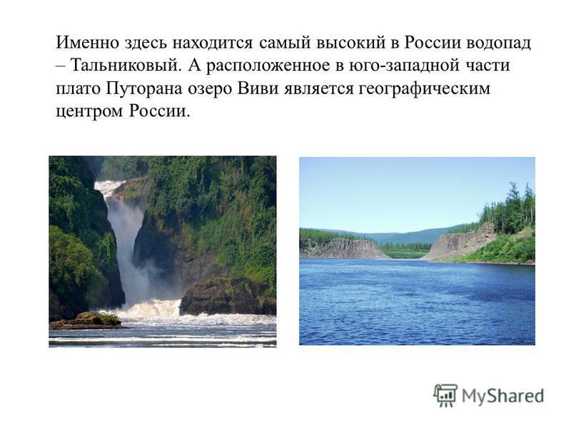 Именно здесь находится самый высокий в России водопад – Тальниковый. А расположенное в юго-западной части плато Путорана озеро Виви является географическим центром России.