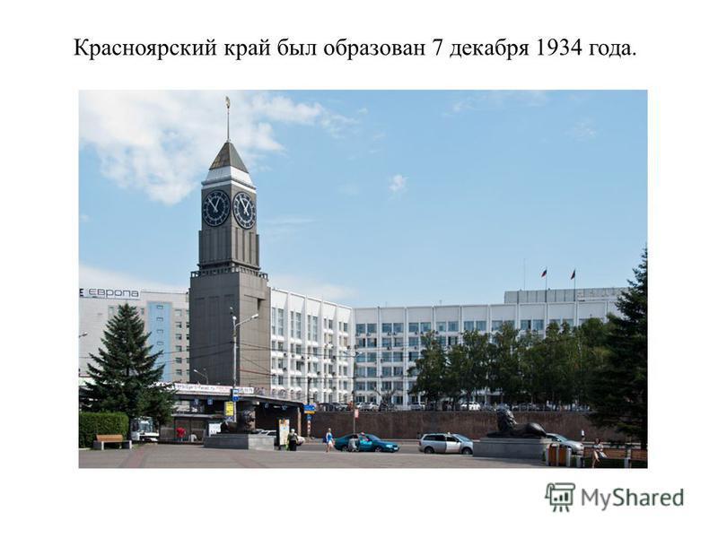 Красноярский край был образован 7 декабря 1934 года.