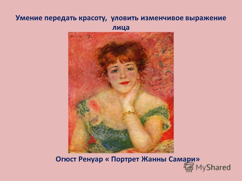 Умение передать красоту, уловить изменчивое выражение лица Огюст Ренуар « Портрет Жанны Самари»
